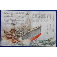 "1940's Japanese Postcard Anti US Navy At with Military Song Lyrics  ""The Song of the Decisive battle in the Great East Asia War"