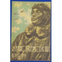 1942 Japanese Postcard Wartime Slogan to Enhance National Savings by Korea Financial Society