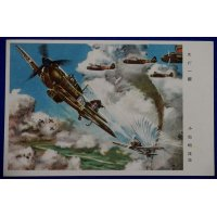 1940's Japanese Postcard : Air Battle (against British fighter Spitfire ) Art by Shigeru Komatsuzaki