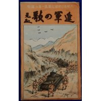 "1930's Second Sino Japanese Postcards : Military Song ""Song of  Advancing"""