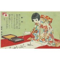 "1930's Japanese Postcard : Girl's Kakizome Calligraphy (writing for the first time in the New Year) for Soldiers ""Long-lasting good luck in a battle"""