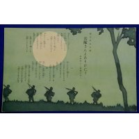 "1930's Second Sino-Japanese Postcard : Military Song ""Thank you, Mr. Soldiers"""
