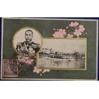1900's Japanese Postcard Commemorative for the Naval Review in Kobe, with portrait of Admiral Togo Heihachiro & photo of Kobe Port