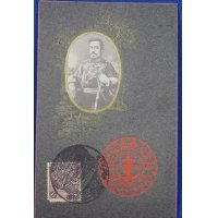 1900's Japanese Postcard Commemorative for the Naval Review in Kobe, with portrait of Emperor Meiji