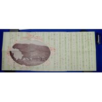 1905 Russo Japanese Wartime Art Letter Sheet : Russian Captured Cannon