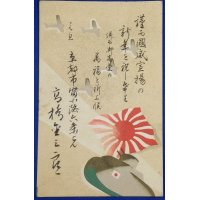 1930's Japanese New Year Greeting Postcard : Tank with Wartime Empire Propaganda