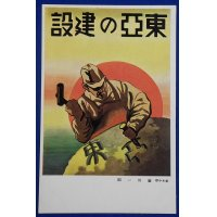 "1930's Japanese Postcard : Poster Art ""Construction of the East Asia"" ( Manchuria Development Slogan)"