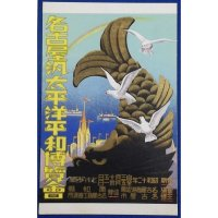 1937 Japanese Postcards : Nagoya Pan-Pacific  Peace Exposition