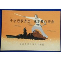 1942 Japanese Postage Stamps Book Commemorative for One Year Anniversary of the Great East Asia War