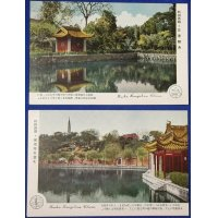 "1930's Sino Japanese War time Postcards China ""Hangzhou West Lake"""