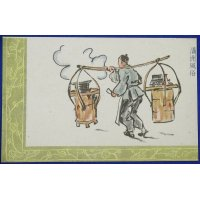 1930's Japanese Postcards China Manchuria Region Custom