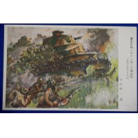 "1930's Second Sino-Japanese War Postcard """"2nd operation for annihilation of enemy forces in the Battle of Suixian–Zaoyang"""