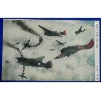 "1940's Pacific War Japanese Navy Postcard ""Fierce ! Decisive air battle in the Southern Sea"""