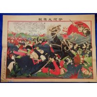 "1904 Russo Japanese War Art Print  ""The Fierce Battle of Shaho """