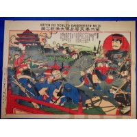 "1905 Russo Japanese War Art Print ""Graphic of The Fierce Battle to Take Mukden """