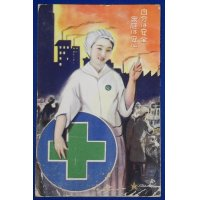 "1930's Japanese Postcard Green Cross Slogan "" (Industrial) Safety for yourself, then home feel at ease"""