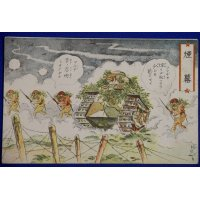 "1930's Second Sino-Japanese War Comic Postcard ""Smoke"""