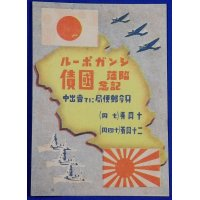 1940's Japanese Advertising Flyer for National War Bond Commemorative for the Fall of Singapore (Pacific War)