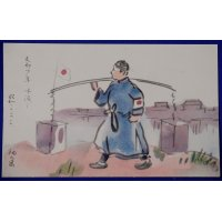 "1937 Second Sino-Japanese Postcard : ""Chinese boy drawing water"""