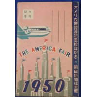 "1950 Japanese Memorial Postcards Book for ""America Exposition"""
