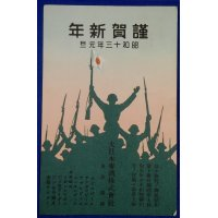 1930's Japanese New Year Greeting Postcard : Dai Nippon Bakushu (Great Japan Beer) Co., Ltd