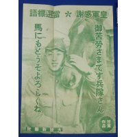 """1930's Japanese Army Propaganda Flyer """"Thank you for your hard work, Heitai-san (Mr. Soldiers) Please send my gratitude to horses"""""""