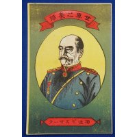 1910's Japanese Postcards : Bismarck (Otto von Bismarck), Germany / The Mighty Persons in the World (History)