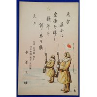 "1930's Japanese New Year Greeting Postcard ""Praying at the Imperial Palace located a far distance to the east"""