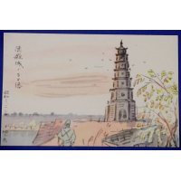 "1937 Second Sino-Japanese Postcard : ""Stupa of the Dezhou Castle"""