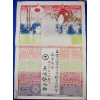 "1912 Japanese ""Hikifuda"" Calendar with Patriotic Girls Art"
