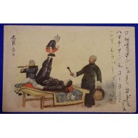 "1930's Japanese Postcard ""Professional Performer / Family Acrobat""(Watercolor Art of East Asian Custom)"