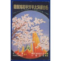 "1930's Japanese Postcard ""Nagoya Pan-Pacific Peace Exposition"" Advertising Poster Art"