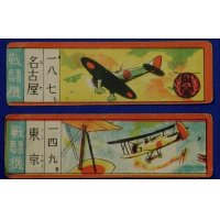 1930's Japanese Wartime Paper Menko Card Toy : Military Aircraft Art