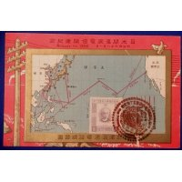 1906 Japanese Postcard  Commemorative for Establishment of Direct Cable Communication between Japan & US