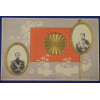 1910 Japanese Postcard Commemorative for Japan–Korea Annexation / Portraits of Emperor Meiji & Sunjong , Emperor of Korea