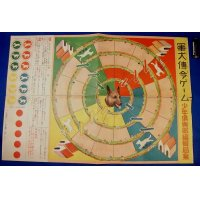 "1930's Japanese Military Game ""Gun Ken Denrei Game"" (Messenger War Dog Game)"