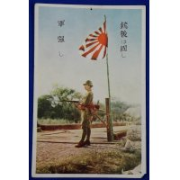 "1930's Japanese Postcard ""Secured Homefront & Strong Military"""