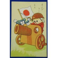 1930's Japanese New Year Greeting Postcard : Cartoon of Artillery