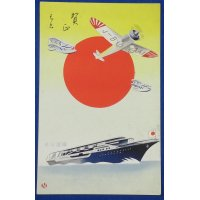 "1930's Japanese New Year Greeting Postcard : ""Progressing Japan"" Aircraft Carrier"