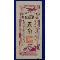 "1930's Empire of Manchukuo ""Savings Ticket for the Victory"""