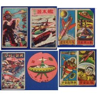 1960's Space , Military & Adventure Art Japanese Menko Cards