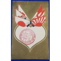 1900's Japanese Red Cross Postcards : Sun Flag & Heart Shape Art