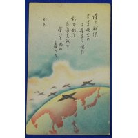 1930's Japanese New Year Greeting Postcard : Aircraft Art & Remark on Wartime National Spirit