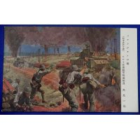 "1940's Pacific War Japanese Army Art Postcard ""Battle of Yenangyaung "" Burma"