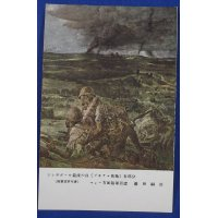 "1940's Pacific War time Japanese Army Art Postcard ""The day of fall of Singapore (Bukit Timah ) "" Tsuguharu Foujita   ( Battle of Singapore )"
