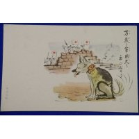 "1930's Sino-Japanese War Postcards ""Senryu (Haiku) Cartoons : Scenes of battle fields"" "" War dog also looks wanting to shout BANZAI """