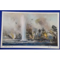"1940's Japanese Postcards ""The Great East Asian War (Pacific War) Postcards"" Battle of Hawaii ( Attack on Pearl Harbor )"