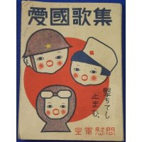 """1943 Pacific War time Japanese Military Song Lyrics Mini Book """"Patriotic Songs Collection"""" with Anti US & UK Remarks on Back Cover"""