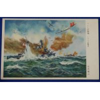 "1940's Japanese Postcards ""The Great East Asian War (Pacific War) Postcards"" (Sea Battle off Malaya , Sinking HMS Repulse )"