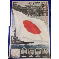 1930's Sino-Japanese War time Dec. Calendar Commemorative for the Fall of Wuhan Three Regions (China) (with Yasukuni Shrine photo)